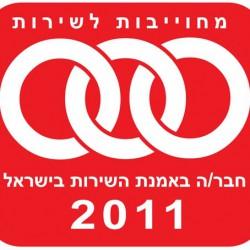 amana2011